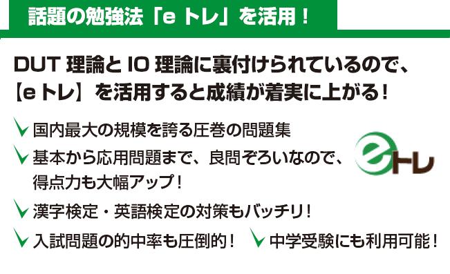 話題の勉強法「eトレ」を活用!