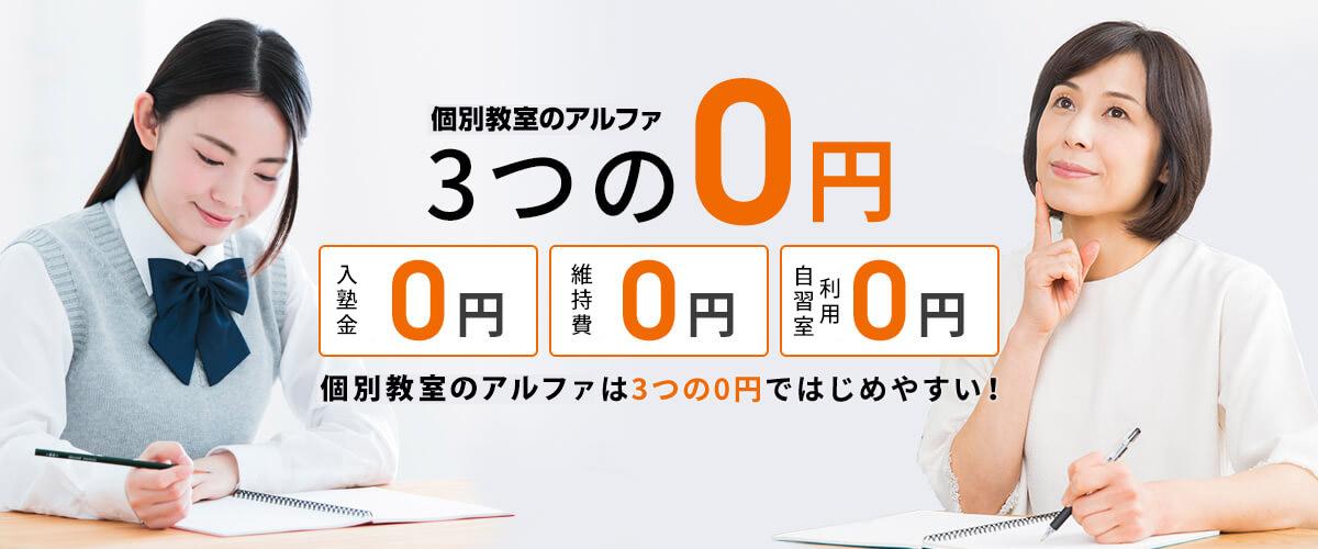 3つの0円