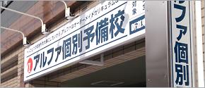 新道東教室